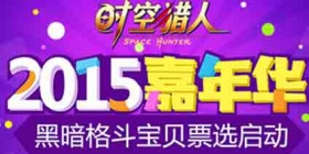 《时空猎人》2015嘉年华 评选暗黑格斗宝贝活动