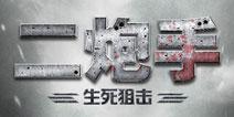 孙红雷主演影视剧《二炮手》同名FPS手游 正式上线