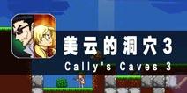 精彩的日式角色扮演游戏 《美云的洞穴3》评测