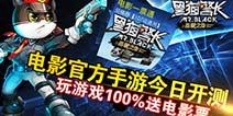《黑猫警长》手游7月22日15点开测 玩游戏100%送电影票