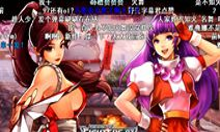 《拳皇97OL》主题曲被玩坏 弹幕网站人气高