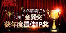 《盗墓笔记》手游入围金翼奖 获年度最佳游戏IP奖