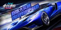 《全民漂移》新版大奖赛 跨级竞速更刺激