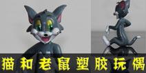 猫和老鼠官方手游之汤姆杰瑞塑胶玩偶