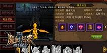 《全民奇迹MU》刺金盔甲黄金部队:遗落的宝藏