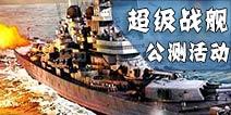 《超级舰队》手游全民海战一触即发 七大福利助您称霸!