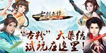 《古剑奇谭》手游ChinaJoy开放试玩人气爆棚
