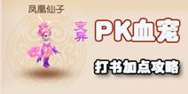 梦幻西游手游PK类型血宠选择推荐