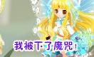 小花仙四格漫画 魔咒