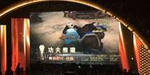 《功夫熊猫序篇》斩获年度最期待移动游戏奖