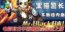 黑猫警长手游8月12日上线 参与活动100%送电影票