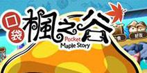 《口袋枫之谷》繁体中文版发布:还原最初的冒险旅程