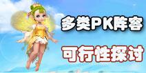 梦幻西游手游PK特殊阵容探讨