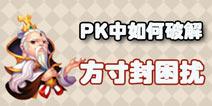 梦幻西游手游PK中如何破解方寸封困扰