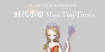 """《小时代》游戏推出""""时代小姐""""套装 神秘主题曲下周发布"""