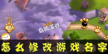 愤怒的小鸟2名字修改攻略 游戏中名字怎么修改