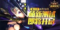 """《超级地城之光》8.18萌新测试""""扫福利""""指南!"""