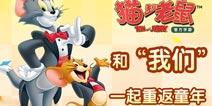 《猫和老鼠官方手游》版本更新 新场景新角色齐齐亮相