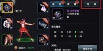 拳皇97OL装备升级方法 装备合成详解