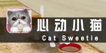《心动小猫》评测 仿佛真的在养一只猫