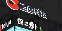 飞鱼科技将发布《神仙道2》手游 下半年面世