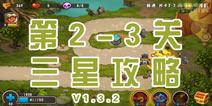 城堡突袭2第2-3关三星攻略 V1.3.2版攻略