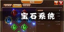 幻想编年史宝石系统介绍 宝石玩法解析