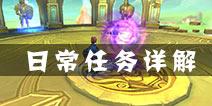 幻想编年史日常任务系统详解 日常任务玩法介绍