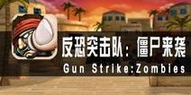 《反恐突击队:僵尸来袭》评测 复古风格的射击游戏