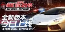 《极品飞车2015》全新版本今日上线 天梯赛开启