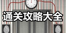 密室逃脱电梯游戏攻略大全 全关卡通关图文详解
