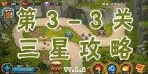城堡突袭2第3-3关三星攻略 V1.3.2版攻略