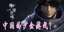 《剑侠情缘叁之谢云流传》要做成沙盒游戏?