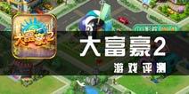 《大富豪2:商业大亨》评测 多元素融合的策略经营游戏