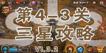 城堡突袭2第4-3关三星攻略 V1.3.2版攻略