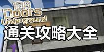 地下逃生门攻略大全 Escape Doors:Underground通关图文详解