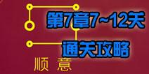同一个世界第7章7~12关通关攻略 顺意图文详解