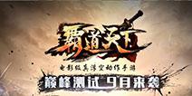 ARPG手游《剑灵觉醒》 9月10日开启全新玩法