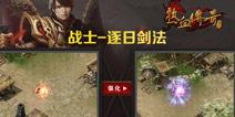 热血传奇PK战斗体验优化 九月版本大揭秘(四)