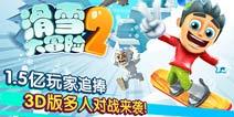 《滑雪大冒险2》安卓版来袭 3D多人对战上线