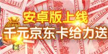 庆《大富豪2:商业大亨》安卓版上线,千元京东卡给力送!