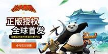 《功夫熊猫官方正版》封测秒杀激活码 火热上线