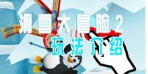 滑雪大冒险2玩法介绍 如何使用特技动作
