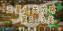 城堡突袭2第5-3关三星攻略 V1.3.2版攻略