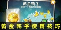 愤怒的小鸟2黄金鸭子使用技巧 黄金鸭子怎么用