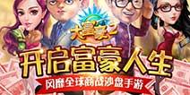 《大富豪2:商业大亨》9月23日不删档 官方视频曝光