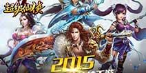 1080P高清仙侠手游《超级仙侠》 9月24日上架APP Store
