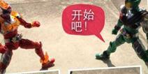 铠甲勇士之英雄传说玩偶自制漫画