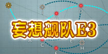 战舰少女妄想舰队歼灭行动e3攻略