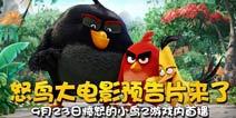 怒鸟大电影预告片首曝!《愤怒的小鸟2》23日晚11点游戏内首播